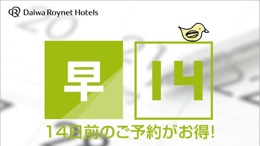 【14日前限定】早期予約でお得にSTAY☆彡素泊まり★彡