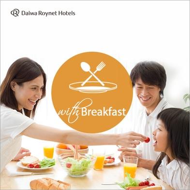 【さき楽90】朝食付プラン