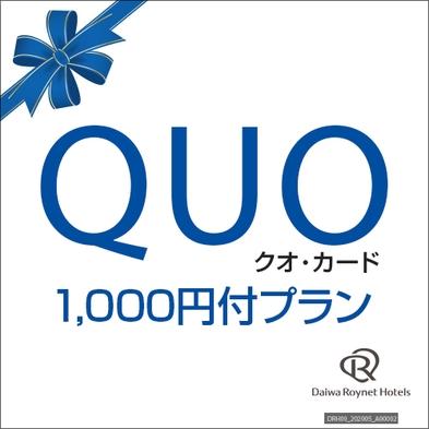 【今できるおもてなし】QUOカード1,000円付♪トラベルサポートプラン【素泊まり】