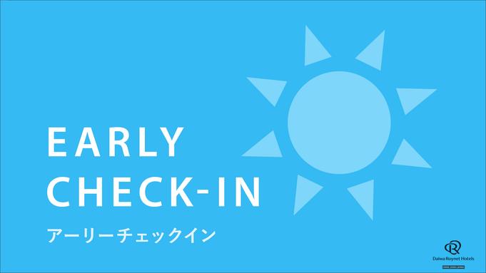 【ロング・ステイプラン】朝8時からチェックイン可能!期間限定プラン!〜素泊まり〜