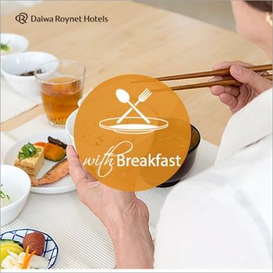 【カード決済×東京都民限定】スマートチェックインプラン~朝食付き~