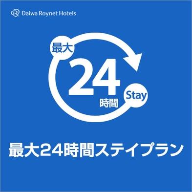 【カップル限定】☆のんびり24時間ステイ☆チェックアウトは午後13時までプラン〜素泊まり〜