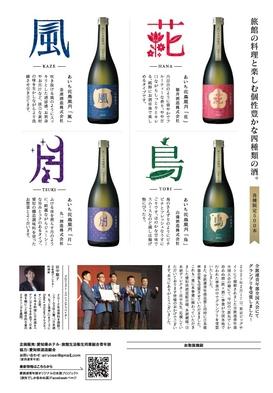 ☆オリジナル日本酒「花鳥風月」1本付き☆泊まってゆっくり飲み明かそう!
