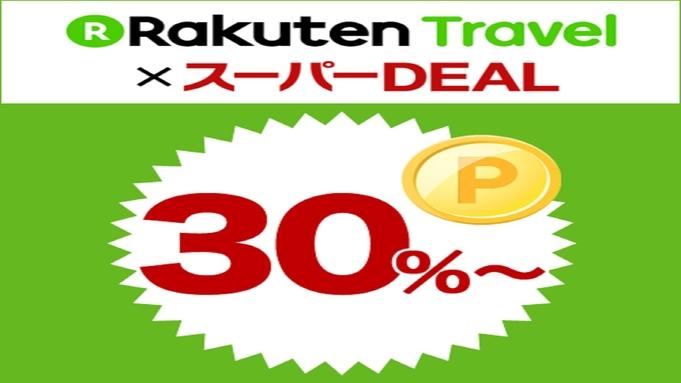 【楽天スーパーDEAL】ポイント30%♪【素泊まり】