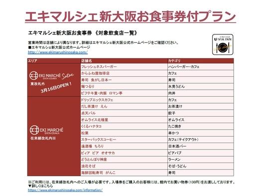 【エキマルシェ新大阪】夕食付プラン♪(1,000円お食事券)(素泊まり)