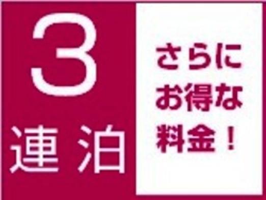 【連泊がOH!ト・ク☆】得々3連泊割♪♪♪【素泊まり】最寄出口[正面口]