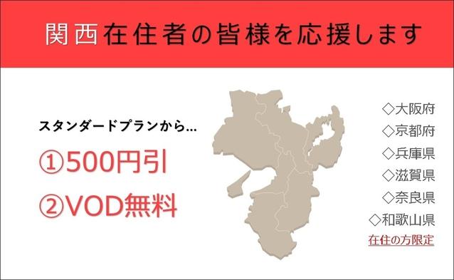 【関西2府4県在住者限定】特別企画プラン!