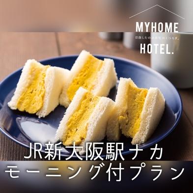 【特典】JR新大阪駅ナカモーニング 朝食付きプラン♪お店は駅構内2店舗からお選びください♪