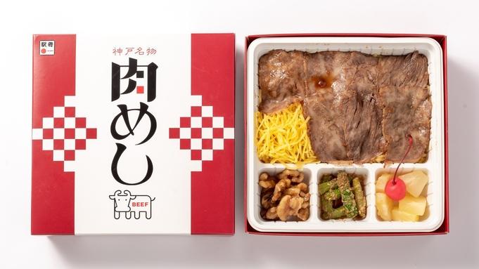 「駅弁」で関西を満喫!神戸名物「肉めし+選べるお酒」付き美味いもんプラン【三密回避】
