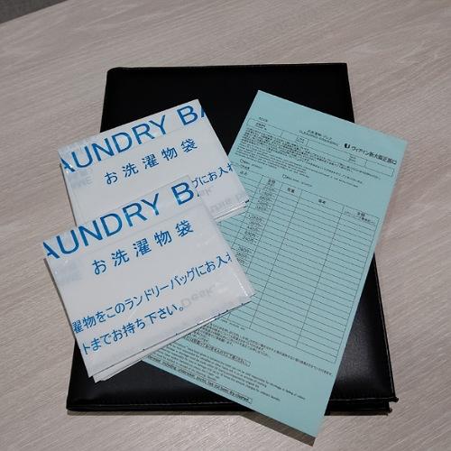 ランドリーサービス(有料)