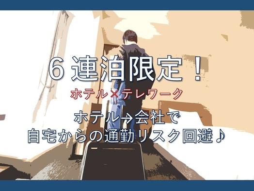 【テレワーク応援】通勤感染リスク回避に!6連泊以上限定プラン