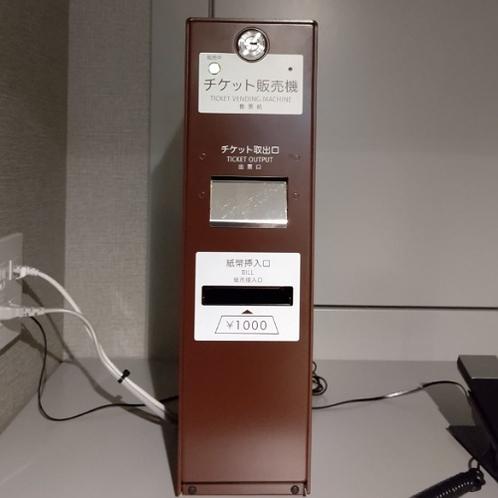 VOD券売機(有料1,000円/日)