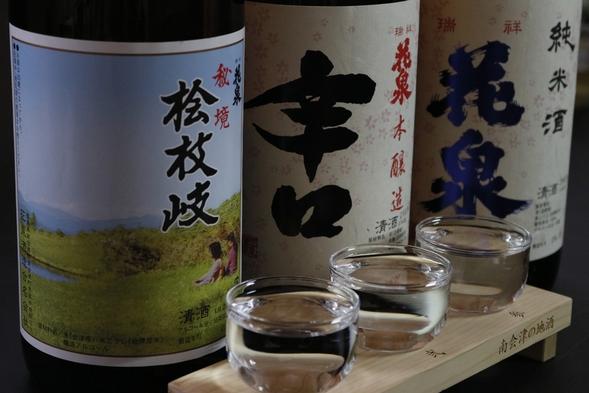 奥会津の地酒満喫! プラン 【日本秘湯を守る会スタンプ帳・押印不可】