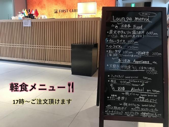 【軽食・おつまみ】17時~ご注文頂けます!