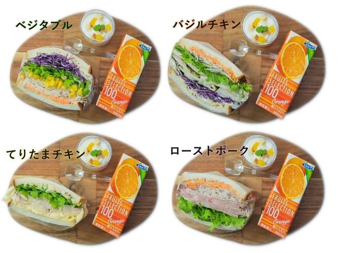 サンドイッチは4種類からお選び頂けます