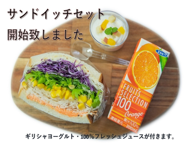 【サンドイッチ朝食】ヨーグルト・100%ジュースのセットです。