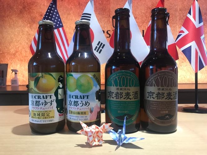 京都の地ビールとクラフトチューハイ