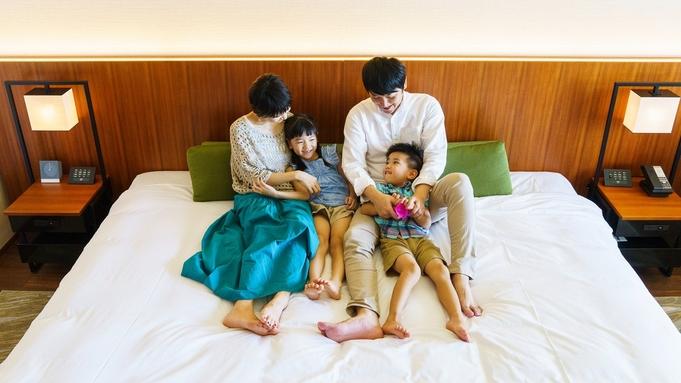 【ファミリー応援】小さなお子様連れの宿泊も安心!キッズフレンドリープラン/朝食付