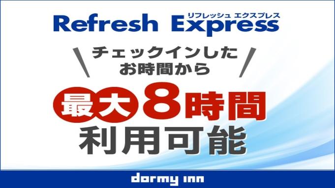 【デイユース】いつでもチェックイン可能!最大8時間♪ Refresh★Express