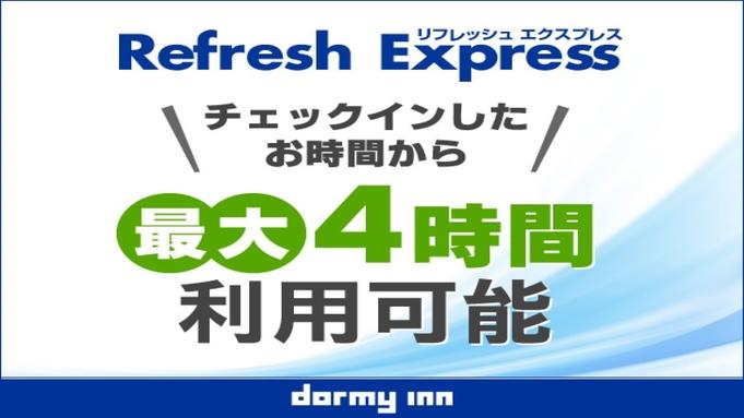 【デイユース】いつでもチェックイン可能!最大4時間♪ Refresh★Express