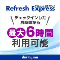 【日帰り温泉】15時〜22時まで最大6時間♪ Refresh★Express