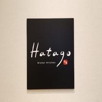 ◆レストラン「HATAGO」(2F)
