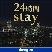 ◆24時間STAYプラン