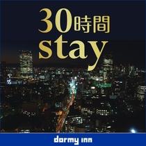 ◆30時間ステイプラン