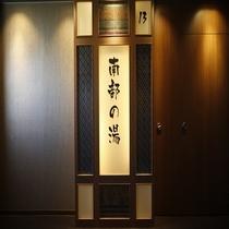 ◆天然温泉「南部の湯」(13F)