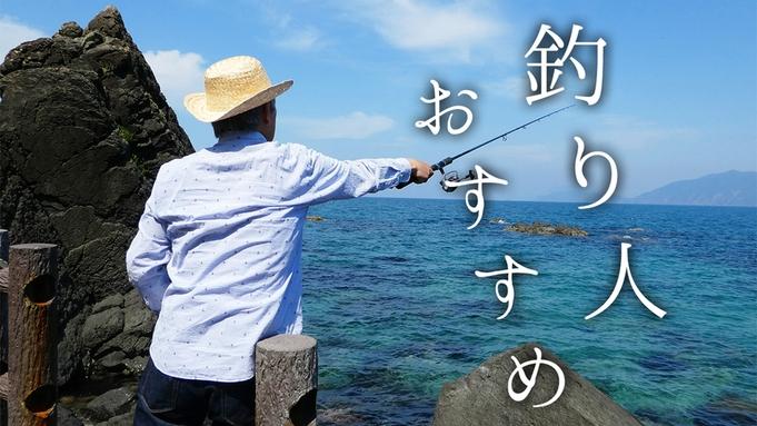 【釣り人応援-1泊夕食】釣り終わりの「ご入浴」も可能♪3大特典「当日入浴券」「軽食コーナー引換券」