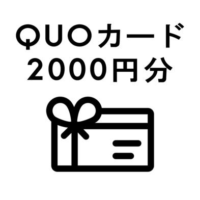 【首都圏おすすめ】【QUOカード2000円付き】ビジネス・出張に最適プラン 《 朝食付き 》