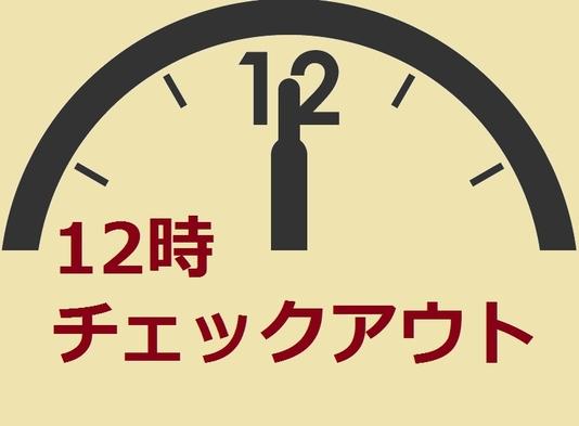 【昼までゆっくり 12時チェックアウト】 駐車場無料/素泊まり