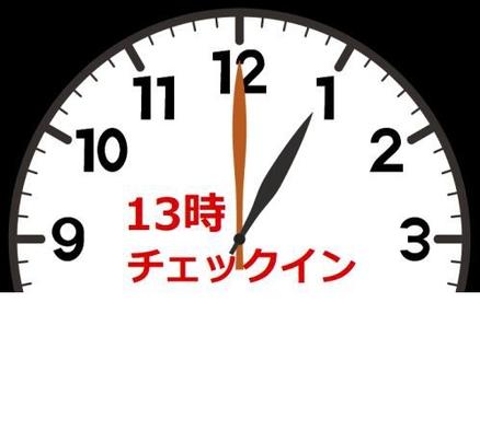 【13時アーリーチェックイン】 素泊まり/駐車場無料