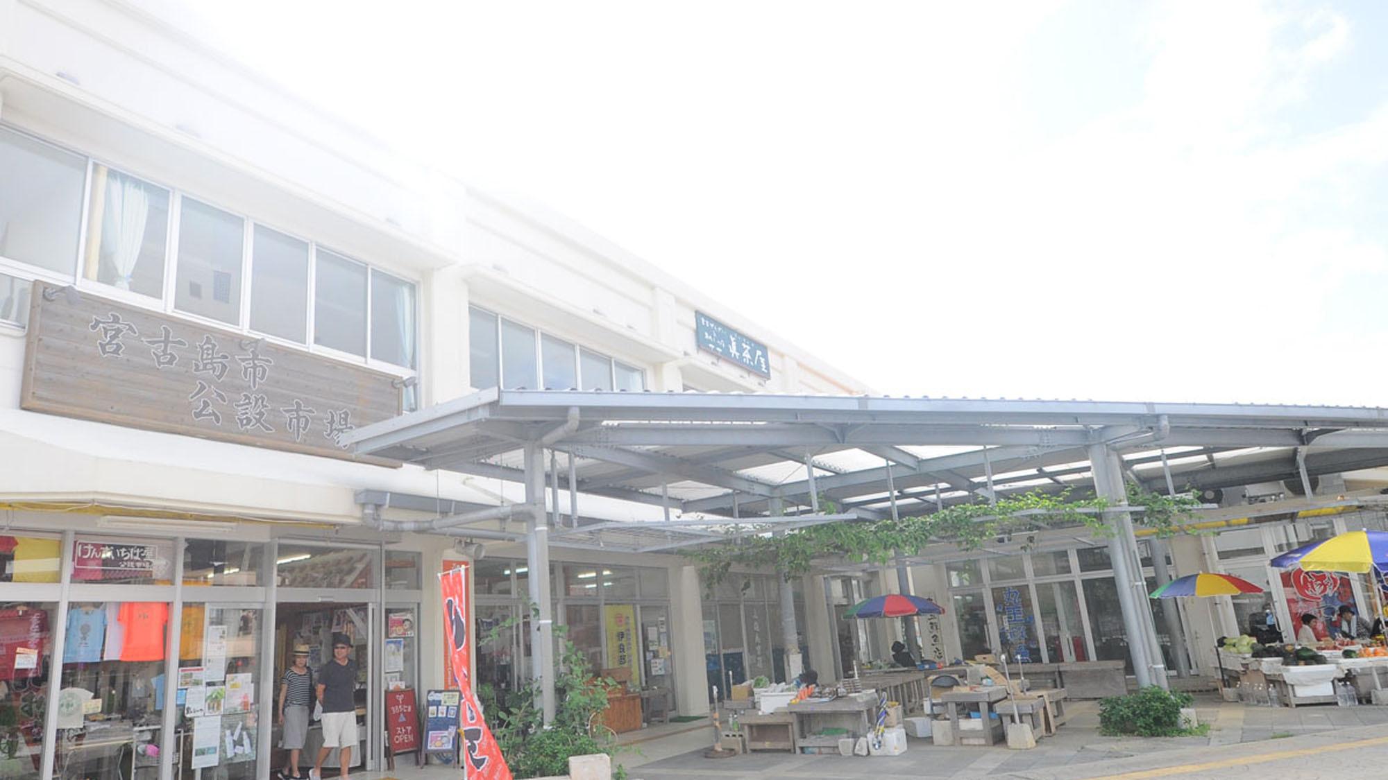 【宮古市公設市場】宮古島の地元食材が揃えられている市場です。当館より徒歩10分。