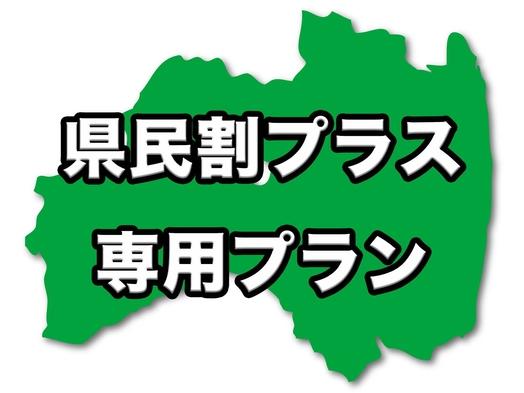 【2食付き】福島県民割プラス専用プラン!お得に県内旅行・宿泊体験♪
