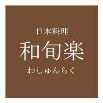 日本料理 和旬楽(地下1階)