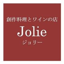 創作料理とワインの店 Jolie