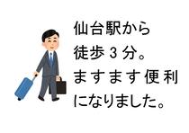 仙台駅徒歩3分
