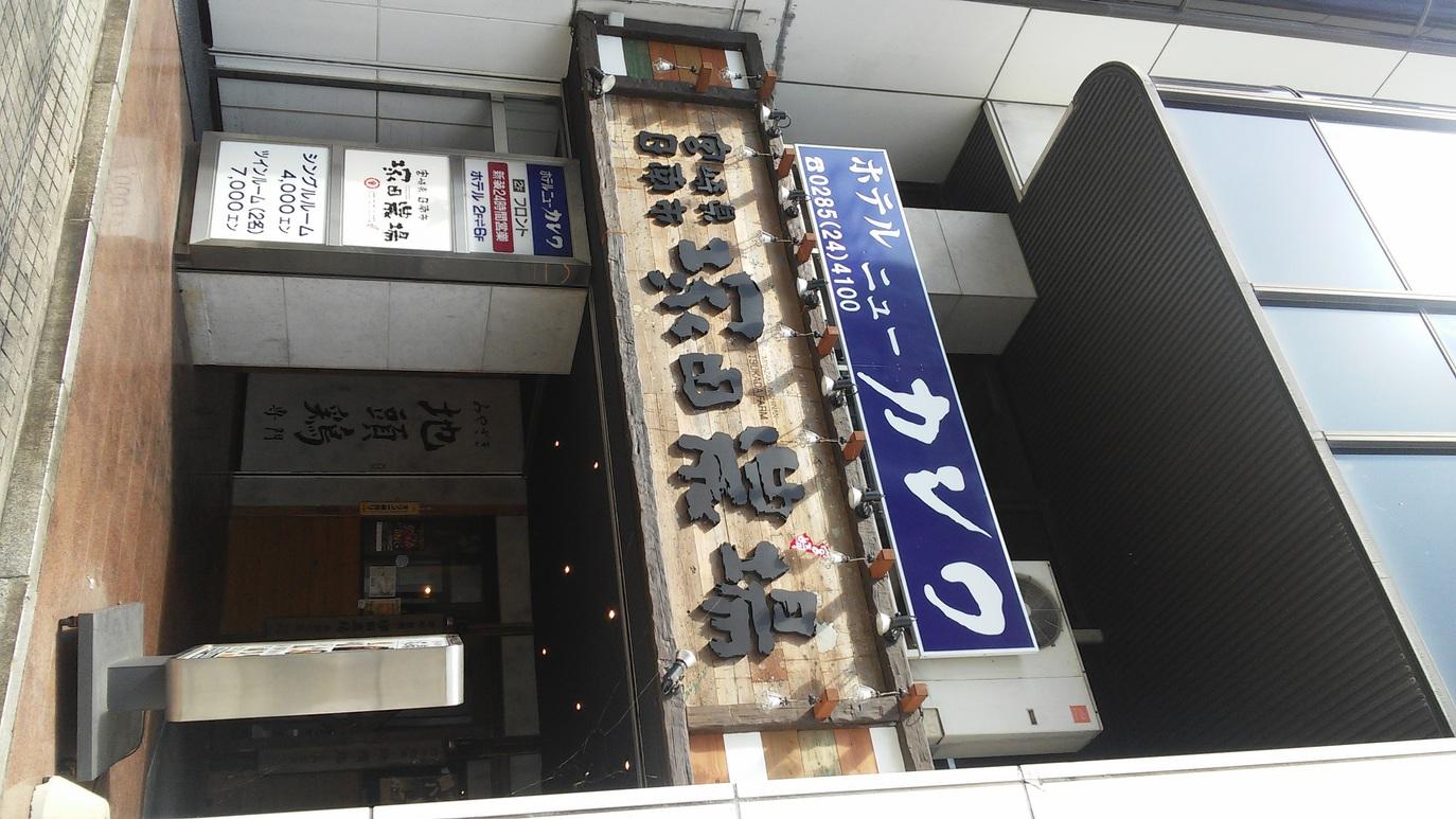 1階に『塚田農場』