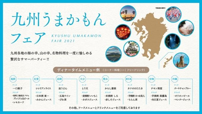 【期間限定】九州各地の美味しいお食事やお酒が集結!『九州 うまかもんフェア』(2食付)
