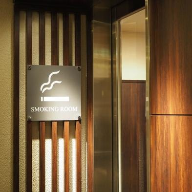 【喫煙ブースのフロア確約】素泊り☆愛煙家向け☆喫煙ブース近くに客室ご用意!