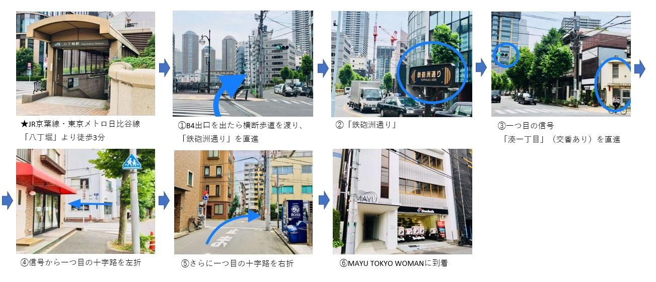 アクセス方法:京葉線八丁堀b4出口より