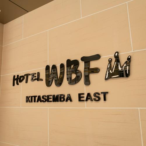 【外観】白を基調とした洗練さのあるホテルWBF北船場EAST