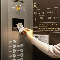 【施設】エレベータ内にカードキーによるセキュリティシステムを導入しております