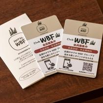 【カードキー】ホテルWBF会員募集中♪