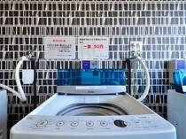 【コインランドリー・喫煙所】洗濯は朝8時から夜22時の間にお済ませください