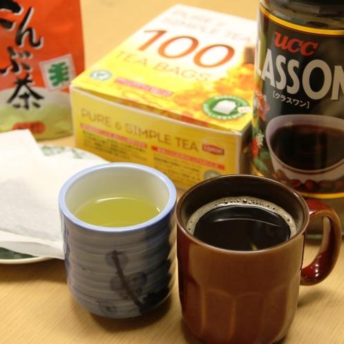 フリードリンク・・・ お茶、紅茶、コーヒー