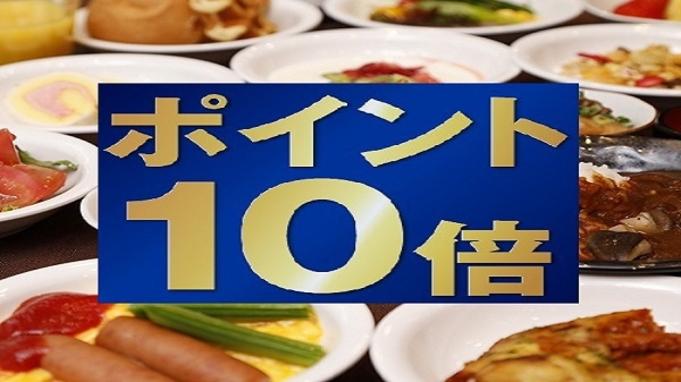 【夏旅セール】朝食付&12時チェックアウトプラン♪ ★ポイント10倍★