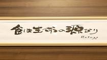 ◆1F朝食レストラン「HATAGO」額縁♪