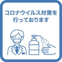 コロナ対策バナー(マスク&消毒液)
